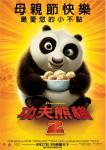 Kung Fu Panda Movie International Poster